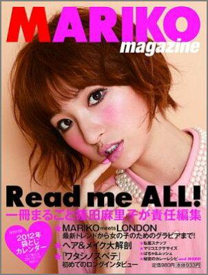 【送料無料】篠田麻里子 MARIKO magazine【2012年篠田麻里子スペシャルカレンダー付き】