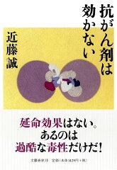 【送料無料】抗がん剤は効かない [ 近藤誠 ]