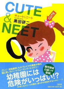 【送料無料】キュート&ニート