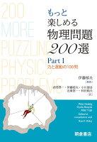 もっと楽しめる 物理問題200選(PartI)