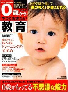 【送料無料】0歳からやっておきたい教育(vol.2)