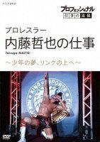 プロフェッショナル 仕事の流儀 プロレスラー 内藤哲也の仕事 〜少年の夢、リングの上へ〜