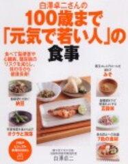 【送料無料】白澤卓二さんの100歳まで「元気で若い人」の食事 [ 白澤卓二 ]