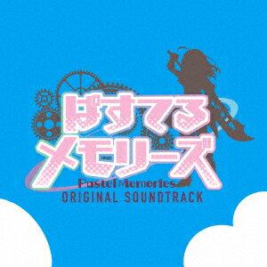 TVアニメ『ぱすてるメモリーズ』オリジナル・サウンドトラック [ 立山秋航 ]