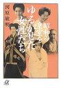【楽天ブックスならいつでも送料無料】昭和の皇室をゆるがせた女性たち [ 河原敏明 ]