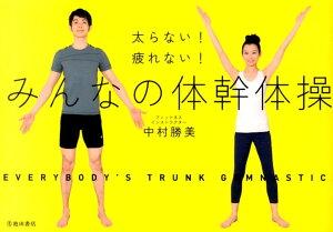 体幹体操で腰痛・お腹ぽっこりを解消できるわけ
