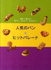 【送料無料】人気のパン★ヒットパレード