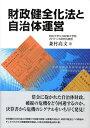 財政健全化法と自治体運営 [ 兼村高文 ]