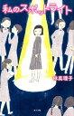 私のスポットライト(児童書) (teens' best selections) [ 林 真理子 ]