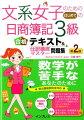 文系女子のためのはじめての日商簿記3級合格テキスト&仕訳徹底マスター問題集第2版