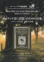 ポーランド語《詩篇》のための音楽