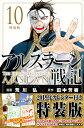 アルスラーン戦記(10)特装版 (講談社キャラクターズA) [ 荒川 弘 ]