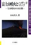 富士山噴火とハザードマップ 宝永噴火の16日間 (シリーズ繰り返す自然災害を知る・防ぐ) [ 小山真人 ]