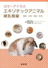 【送料無料】カラーアトラスエキゾチックアニマル(哺乳類編) [ 霍野晋吉 ]
