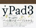 【送料無料】yPad3 [ 寄藤文平 ]