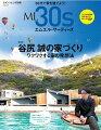 モダンリビング別冊 ML30s
