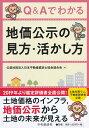 Q&Aでわかる地価公示の見方・活かし方 [ 公益社団法人日本