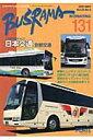 【楽天ブックスならいつでも送料無料】バスラマインターナショナル(no.131(2012 MAY)