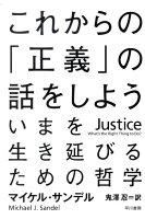 『これからの「正義」の話をしよう いまを生き延びるための哲学』の画像
