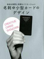 9784766131314 - 名刺デザイン・ショップカードデザインの参考になる書籍・本まとめ