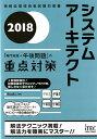 楽天ブックスで買える「システムアーキテクト「専門知識+午後問題」の重点対策(2018) (情報処理技術者試験対策書) [ 岡山昌二 ]」の画像です。価格は3,996円になります。