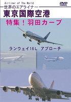 世界のエアライナー 東京国際空港 特集!羽田カーブ ランウェイ16L アプローチ