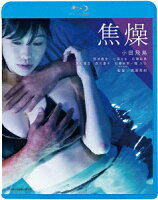 焦燥【Blu-ray】