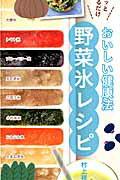 【送料無料】おいしい健康法野菜氷レシピ [ 村上祥子 ]