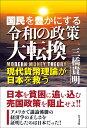 国民を豊かにする令和の政策大転換 現代貨幣理論が日本を救う [ 三橋貴明 ] - 楽天ブックス