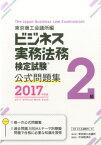 ビジネス実務法務検定試験2級公式問題集〈2017年度版〉 [ 東京商工会議所 ]