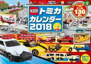トミカカレンダー カレンダー