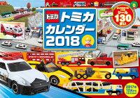 トミカカレンダー2018