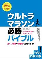 ウルトラマラソン 必勝バイブル 正しい知識と攻略法で完走できる!