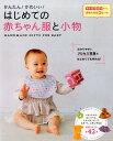 かんたん!かわいい!はじめての赤ちゃん服と小物 [ 櫻井靖子 ]