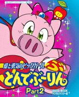 愛と勇気のピッグガール とんでぶーりんDVD-BOX デジタルリマスター版 Part2