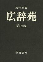 広辞苑普通版第七版