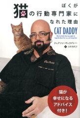 【楽天ブックスならいつでも送料無料】ぼくが猫の行動専門家になれた理由 [ ジャクソン・ギャラ...