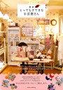 【送料無料】東京とってもすてきな手芸屋さん [ Dai-Art Planning ]