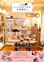 【送料無料】東京とってもすてきな手芸屋さん
