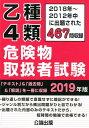 乙種4類危険物取扱者試験(2019年版) 2018年〜2012年中に出題された467問収録