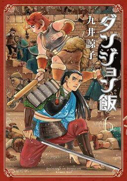 ダンジョン飯 6巻 (ハルタコミックス) [ 九井 諒子 ]