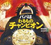 9/21映画公開!『パパはわるものチャンピオン』板橋雅弘