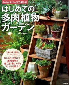 はじめての多肉植物ガーデン [ 羽兼直行 ]