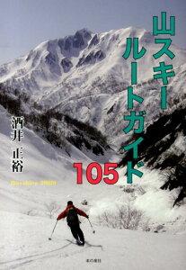 【送料無料】山スキールートガイド105 [ 酒井正裕 ]