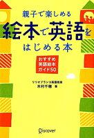 親子で楽しめる絵本で英語をはじめる本