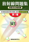 第1種放射線取扱主任者試験問題集(2020年版)