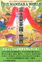 富士曼荼羅の世界 奇跡のパワスポ大巡礼の旅 (コミュニティ・ブックス) [ みんなの富士山学会 ]