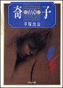 奇子(下巻) (角川文庫) [ 手塚治虫 ]