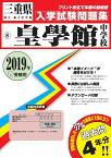 皇學館中学校(2019年春受験用) (三重県国立・私立中学校入学試験問題集)
