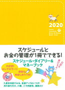 2020 Lucky Schedule, Diary & Money Book Cat